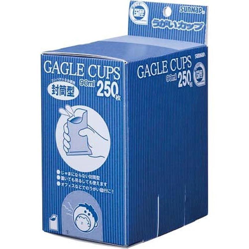 無意味ガイダンスクリエイティブサンナップ 封筒型うがいカップ250枚×5箱