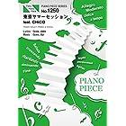 ピアノピースPP1250 東京サマーセッション feat. CHiCO / HoneyWorks  (ピアノソロ・ピアノ&ヴォーカル) (FAIRY PIANO PIECE)