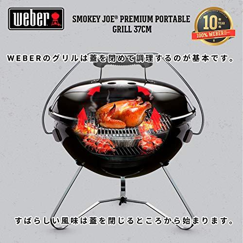 Weber(ウェーバー)『スモーキージョープレミアムチャコールグリル37cm』