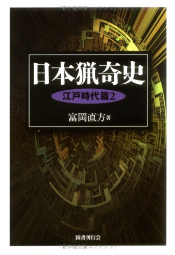 日本猟奇史 江戸時代篇〈2〉の詳細を見る
