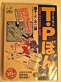 T・Pぼん 2  アイランドコミックスPRIMO