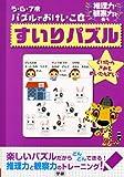 5・6・7歳パズルでおけいこ〈6〉すいりパズル (5・6・7歳パズルでおけいこ (6))