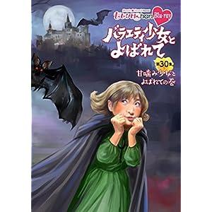 「ももクロChan」第6弾『バラエティ少女とよばれて』第30集~甘噛み少女とよばれての巻~ [Blu-ray]