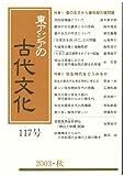 東アジアの古代文化 (117号)