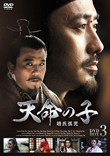 天命の子~趙氏孤児 DVD-BOX3