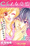 C系乙女恋盟 プチデザ(1) (デザートコミックス)