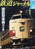 鉄道ジャーナル 2013年 04月号 [雑誌]