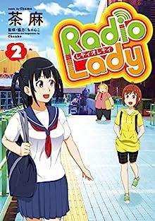 [茶麻xちゃんこ] Radio Lady 第01-02巻