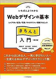 いちばんよくわかるWebデザインの基本きちんと入門[第2版]