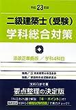 二級建築士(受験)学科総合対策〈平成23年版〉