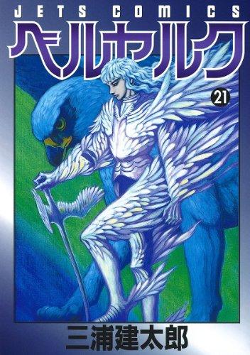 ベルセルク 21 (ジェッツコミックス)