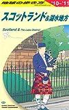 A04 地球の歩き方 スコットランド&湖水地方 2010~2011 [単行本] / 地球の歩き方編集室 (著); ダイヤモンド社 (刊)