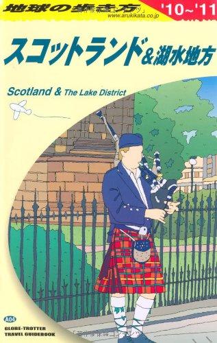 A04 地球の歩き方 スコットランド&湖水地方 2010~2011