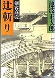 辻斬り―剣客商売 (新潮文庫)