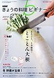NHK きょうの料理ビギナーズ 2010年 02月号 [雑誌]