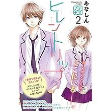 ヒレントリップ プチデザ(2) (デザートコミックス)