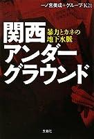 関西アンダーグラウンド 暴力とカネの地下水脈