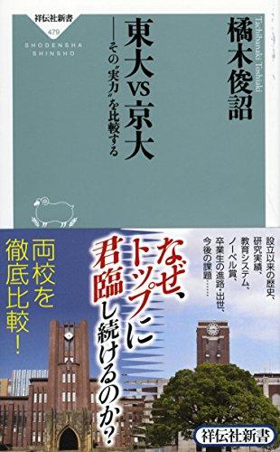 東大vs京大 その`実力'を比較する (祥伝社新書)の詳細を見る