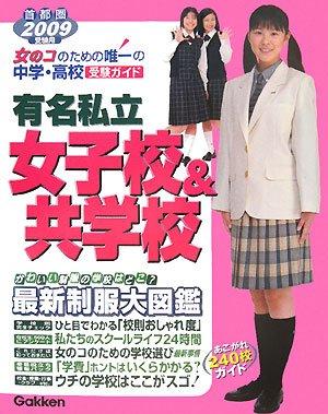 有名私立女子校&共学校〈2009受験用〉—首都圏中学・高校受験ガイド