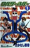 ワルサースルー 1 (ガンガンコミックス)