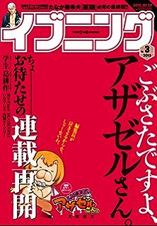 Amazon.co.jp: イブニング 2015...