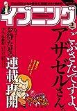 イブニング 2015年3号 [雑誌] (イブニングコミックス)