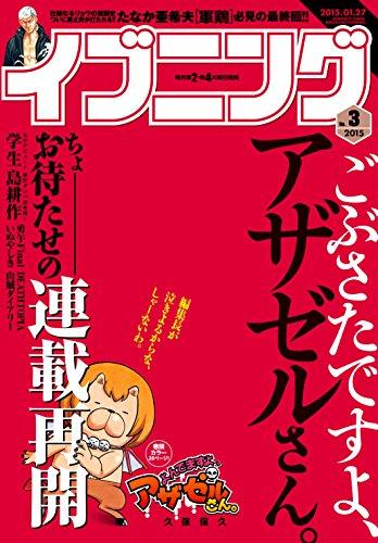 イブニング 2015年3号 [雑誌] (イブニングコミックス)の詳細を見る