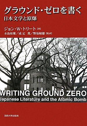 グラウンド・ゼロを書く-日本文学と原爆-の詳細を見る