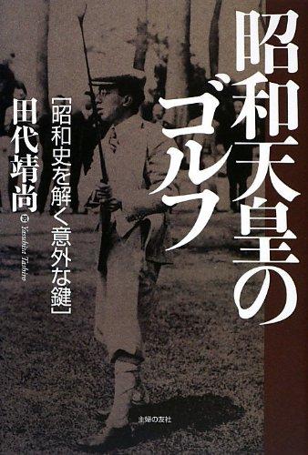 昭和天皇のゴルフ―[昭和史を解く意外な鍵]