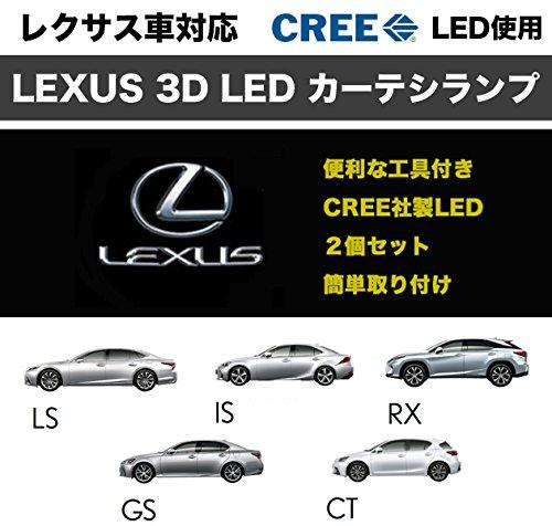 【WS】簡単取り付け LEXUS レクサス用 カーテシランプ...
