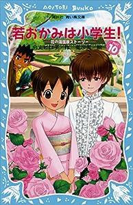 若おかみは小学生!(10) 花の湯温泉ストーリー (講談社青い鳥文庫)