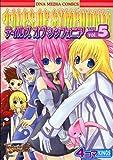 テイルズオブシンフォニア4コマkings 5 (DNAメディアコミックス)