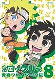 ナルトSD ロック・リーの青春フルパワー忍伝 8[DVD]
