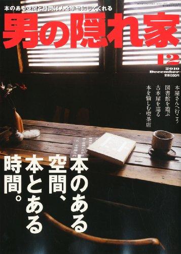 男の隠れ家 2010年 12月号 [雑誌]の詳細を見る