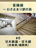 盲腸線?行き止まり駅の旅 #8 甘木鉄道・甘木線(佐賀県/福岡県)