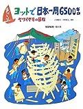 手づくりヨットで日本一周6500キロ―ヤワイヤ号の冒険