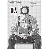 亜人 ターゲットポスターB2 4枚セット佐藤/田中/IBM佐藤ver/IBM田中ver
