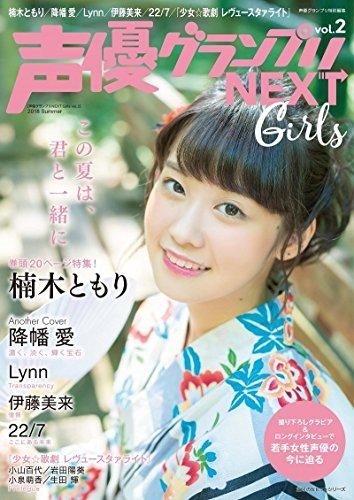 声優グランプリNEXT Girls vol.2 (主婦の友ヒットシリーズ)