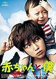 赤ちゃんと僕[DVD]