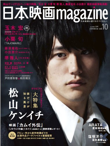 日本映画magazine 10 (OAK MOOK 306)