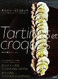 タルティーヌとクロック:フランス式のっけパンとホットサンド 画像