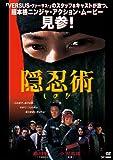 隠忍術[DVD]