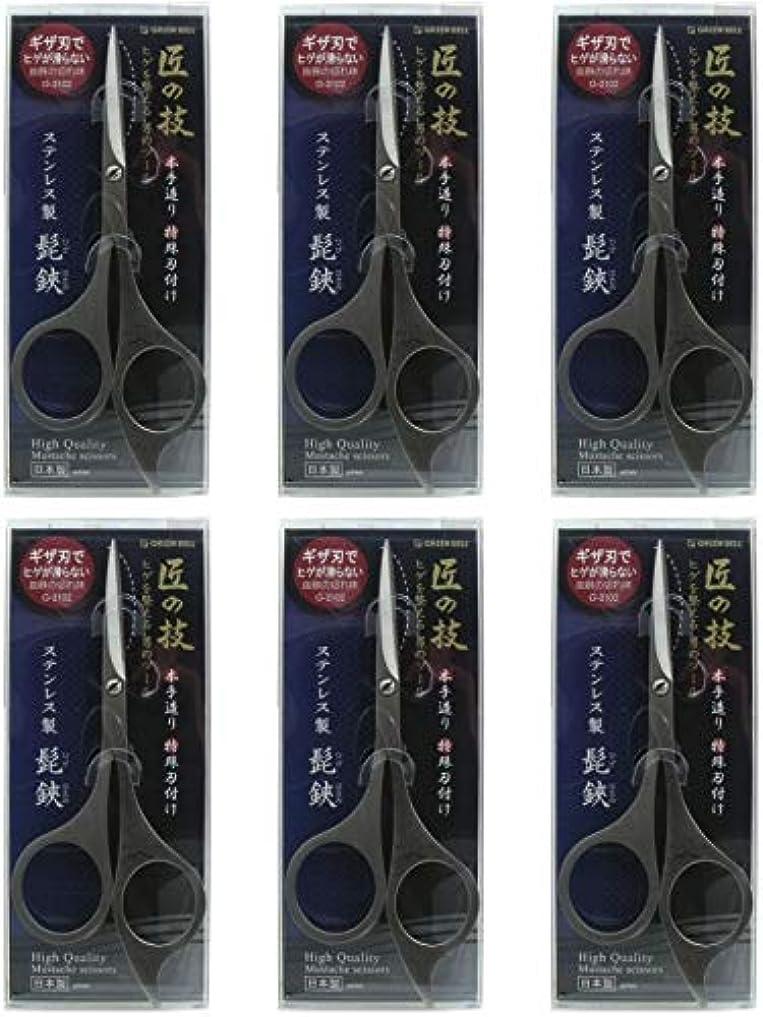 あごひげ増幅岸【まとめ買い】匠の技 ステンレス製髭はさみ G-2102【×6個】
