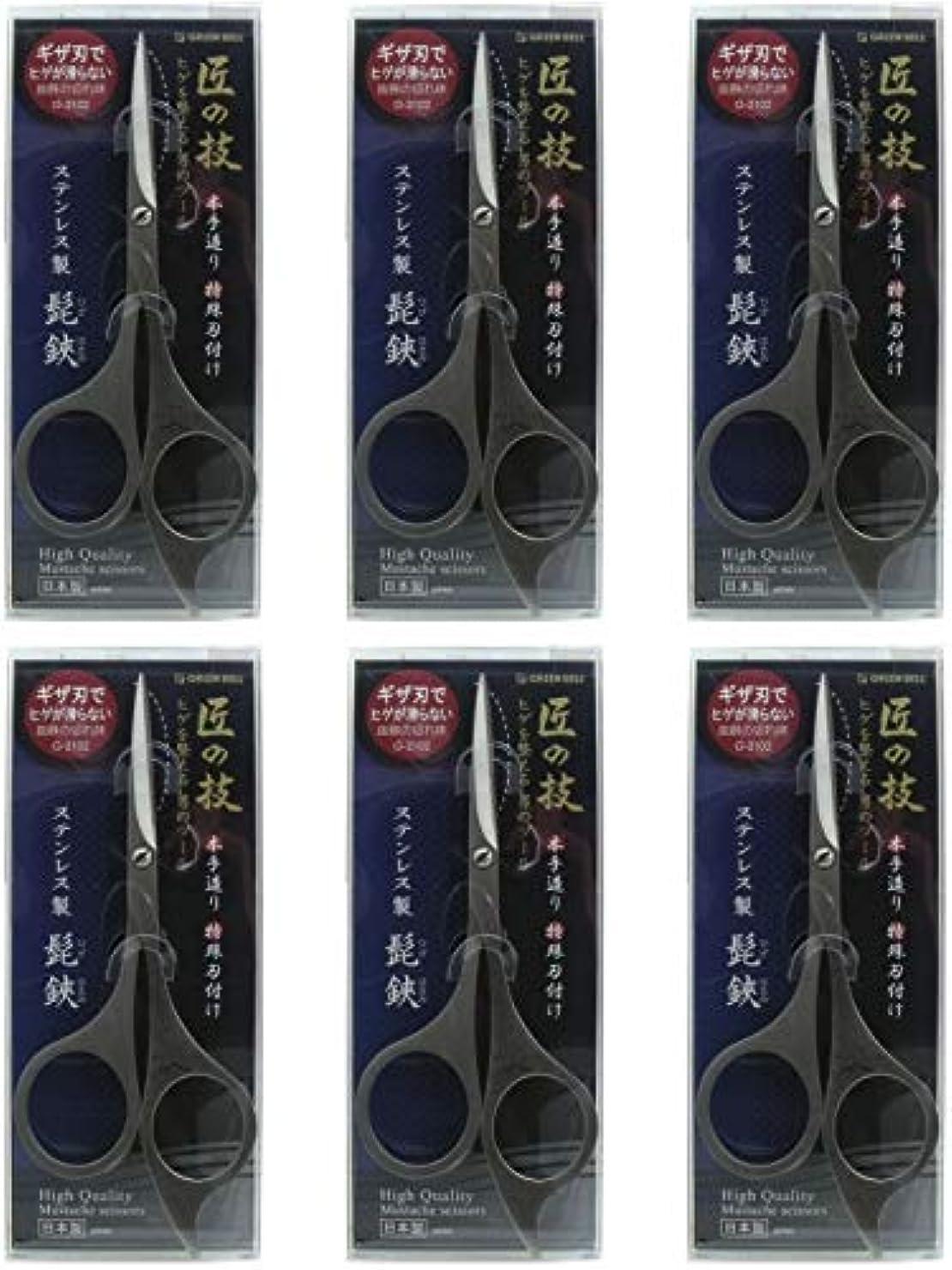 スタジアム斧ダンプ【まとめ買い】匠の技 ステンレス製髭はさみ G-2102【×6個】