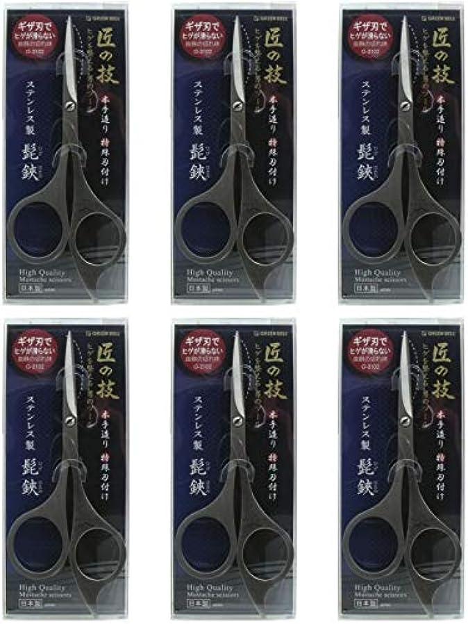 ナインへチャレンジヤギ【まとめ買い】匠の技 ステンレス製髭はさみ G-2102【×6個】