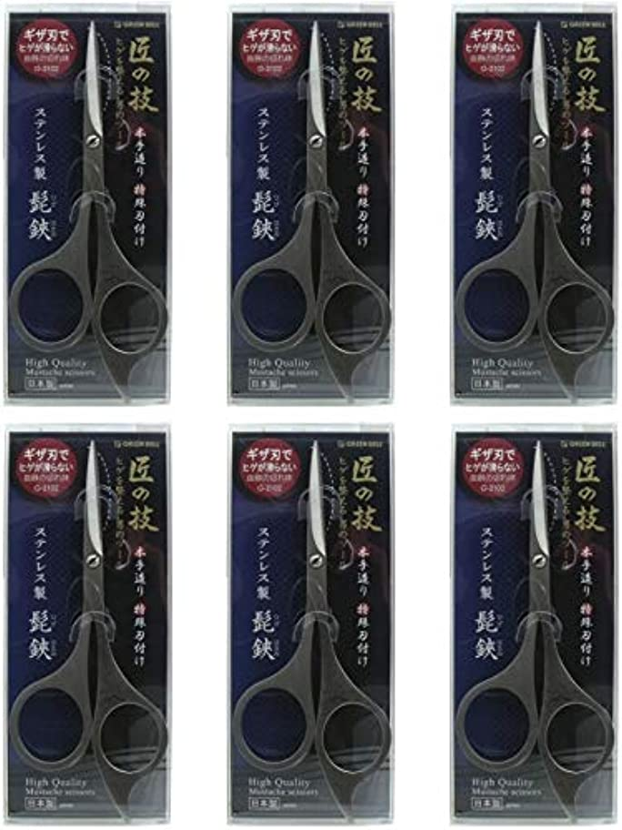 外交統合施設【まとめ買い】匠の技 ステンレス製髭はさみ G-2102【×6個】