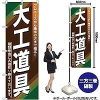 のぼり旗 大工道具 YN-418(三巻縫製 補強済み)