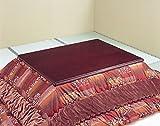 紫檀調 こたつ天板 幅150cm コタツ 炬燵 紫檀調 完成品 リビング 冬 日本製 国産