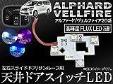 AP LED 天井ドアスイッチ 3連FLUX スライドドア/サンルーフ用 トヨタ アルファード/ヴェルファイア 20系 2008年05月~ ブルー AP-ROOF02-BL