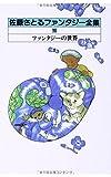 佐藤さとるファンタジー全集〈15〉ファンタジーの世界